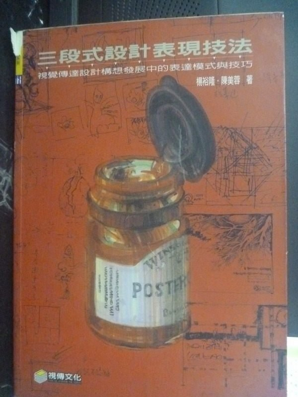 【書寶二手書T8/設計_YKM】三段式設計表現技法_楊裕隆,陳美蓉