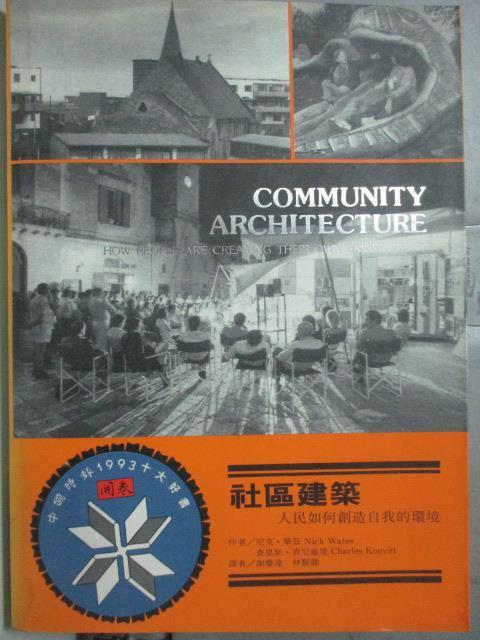 【書寶二手書T1/建築_OCR】社區建築_尼克‧華茲,查里斯‧肯尼維堤