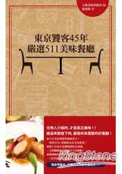 東京饕客45年嚴選511美味餐廳