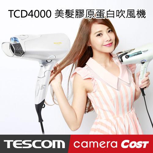 大降1000★膠原蛋白 美髮神器★TESCOM TCD4000TW 美髮膠原蛋白吹風機 限量馬卡龍 雲朵白 TCD4000 負離子吹風機 護髮吹風機 非 N97 N95