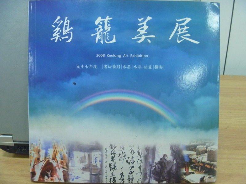 【書寶二手書T6/藝術_PPU】雞籠美展_97年度書法篆刻水墨水彩油畫攝影