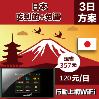 GLOBAL WiFi 亞洲行動上網分享器 日本 SoftBank 4G 無限制 吃到飽