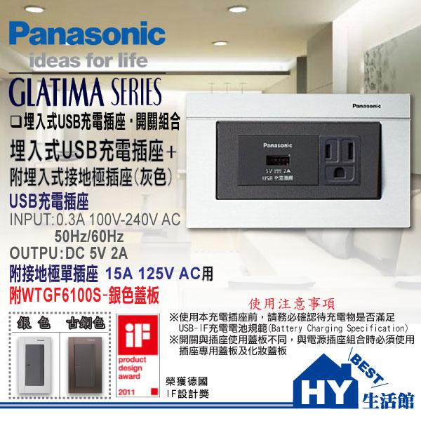 國際牌 WNF1071H+WTGF1101H 單USB充電插座+接地單插座+蓋板WTGF6100S(銀色)