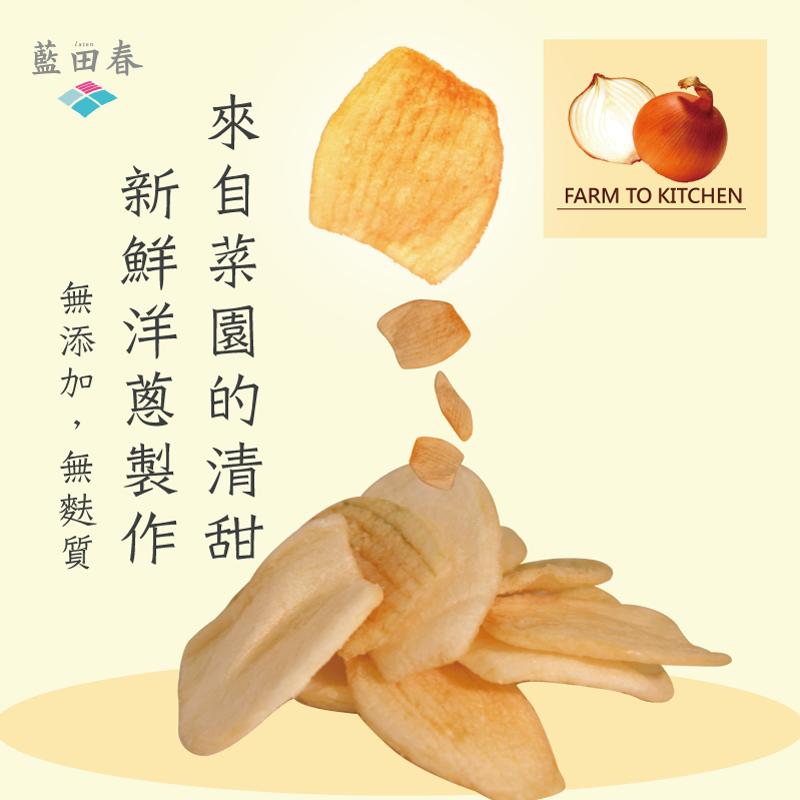 【藍田春】洋蔥阿尼脆片(香甜原味) 100%新鮮洋蔥,無麩質,無澱粉添加,天然無負擔健康零食