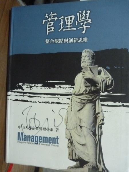 【書寶二手書T1/大學商學_PIR】管理學:整合觀點與創新思維_3/e