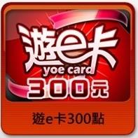 【少東商會】  點數卡  遊e卡  305點(PS.使用優惠卷.樂天點數請式先詢問)