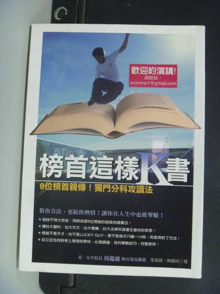 【書寶二手書T2/高中參考書_IPE】榜首這樣K書_原價260_李孟賢