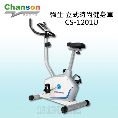 【1313健康館】【Chanson 強生】立式時尚健身車CS-1201U ( 腳踏車)! 專人到府安裝!!
