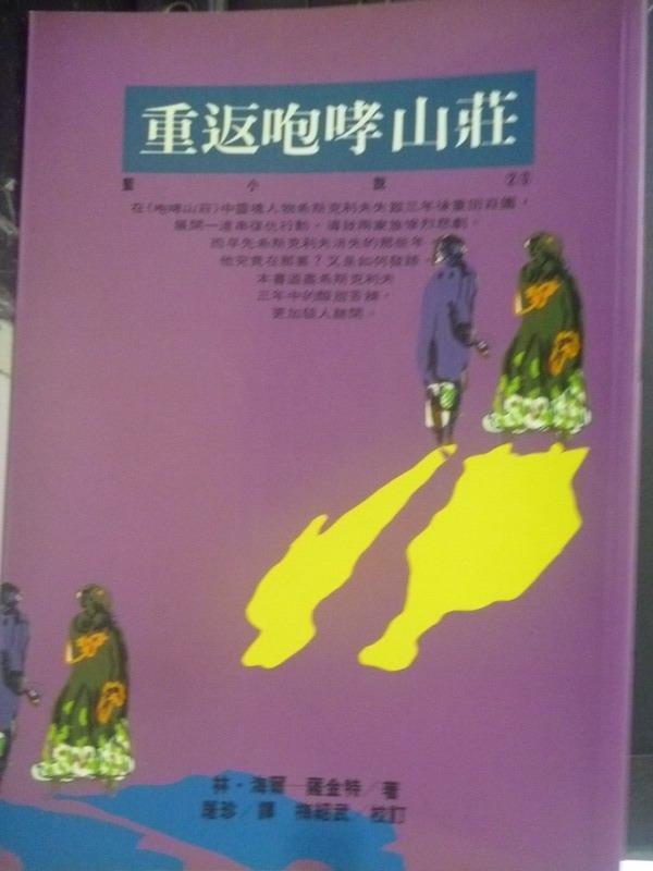 【書寶二手書T3/翻譯小說_ILI】重返咆哮山莊_海爾.薩金特