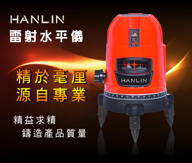 【風雅小舖】HANLIN-高亮度雷射墨線水平儀(水平線/垂直線/十字線)