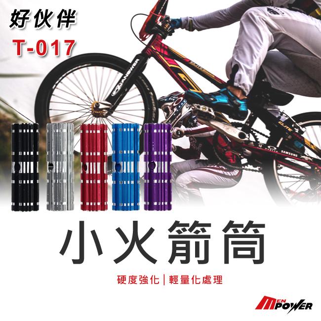 【禾笙科技】不挑色 好伙伴系列 T017 小火箭筒 硬度強化 輕量化處理 台灣製造 T017
