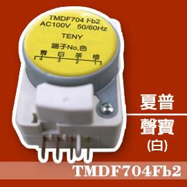 【企鵝寶寶】夏普、聲寶(黃色)冰箱除霜定時器 TMDF704Fb2