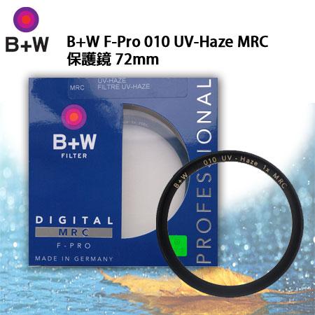 "B+W F-Pro 010 UV-Haze MRC 保護鏡 72mm 捷新公司貨 ""正經800"""