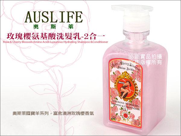 快樂屋♪ 澳洲原裝 澳思萊 AUS LIFE 玫瑰櫻氨基酸洗髮乳-2合一 500ml 秀髮清潔