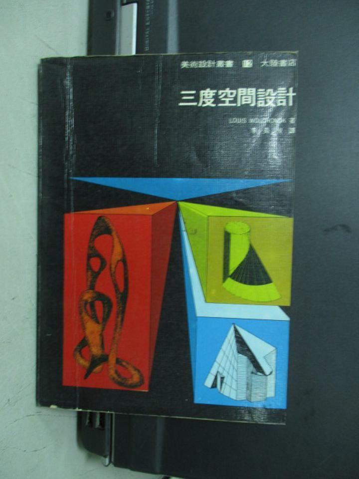 【書寶二手書T7/設計_KSC】三度空間設計_民68