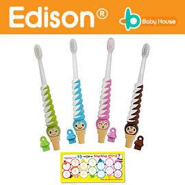 [ Baby House ] 愛迪生 Edison 冰淇淋蓋章幼兒牙刷【愛兒房生活館】