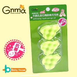 [ Baby House ]《韓國製》Gnma 抗菌乳首刷3入(德國製泡棉)Babyhouse奶嘴刷、Babyhouse奶瓶刷 【愛兒房生活館】