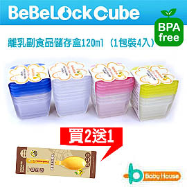 [ Baby House ] BeBeLock 離乳副食品儲存盒120ml (一包裝組4入)《買2組贈送叉子(1入)》【愛兒房生活館】