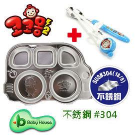 [ Baby House ] Cocomong 香腸猴學習餐具組(湯筷)筷子/湯匙+不銹鋼巴士幼兒餐盤/袋鼠 不銹鋼#304 【愛兒房生活館】