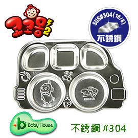 [ Baby House ] Cocomong 香腸猴不銹鋼巴士幼兒餐盤 不銹鋼餐盤/袋鼠 不銹鋼#304【愛兒房生活館】