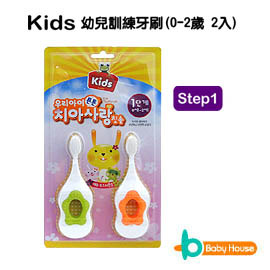 [ Baby House ] 韓國 Kids Step1 幼兒訓練牙刷(0~2歲 2入)【愛兒房生活館】