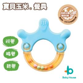 [ Baby House ] 玉米環保手搖鈴玩具 – Finger【愛兒房生活館】
