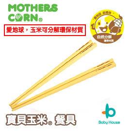 [ Baby House ] MOTHERS CORN 寶貝玉米餐具-幼兒成長筷子組(2組裝)( 12月+ )【愛兒房生活館】[滿500送好禮]