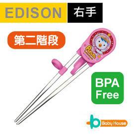 [ Baby House ] 愛迪生 Edison 不鏽鋼學習筷 小企鵝 PETTY 第二階段-右手 不鏽鋼筷【愛兒房生活館】