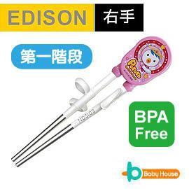[ Baby House ] 愛迪生 Edison 不鏽鋼學習筷 小企鵝 PETTY 第一階段-右手 不鏽鋼筷【愛兒房生活館】