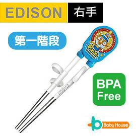 [ Baby House ] 愛迪生 Edison 不鏽鋼學習筷PRORO 第一階段-右手 不鏽鋼筷【愛兒房生活館】