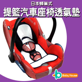 [ Baby House ] 日式蜂巢透氣提籃汽車座墊【愛兒房生活館】