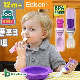 [ Baby House ] 愛迪生 Edison 貓頭鷹湯叉All in One – 適12M+ 湯匙叉子【愛兒房生活館】