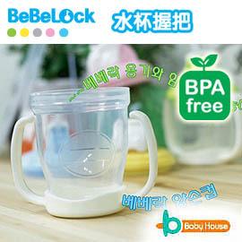 [ Baby House ] BeBeLock 水杯握把(下)(適用所有保鮮圓盒) 【愛兒房生活館】