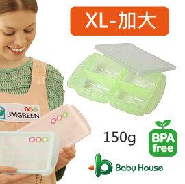 [ Baby House ] 愛兒房 JMGreen 新鮮凍RRE副食品冷凍儲存分裝盒(冷凍盒冰磚盒) XL-加大 買4贈送 :不銹鋼湯匙(1入)【愛兒房生活館】