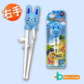 [ Baby House ] 愛迪生聰明學習筷 - 藍色小兔(右手專用)【愛兒房生活館】