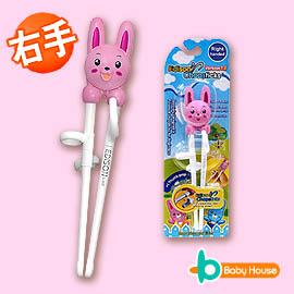 [ Baby House ] 愛迪生聰明學習筷 - 粉色小兔(右手專用)【愛兒房生活館】