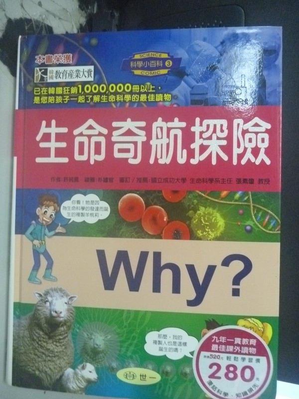 【書寶二手書T1/少年童書_ZCB】Why?-生命奇航探險_許純鳳