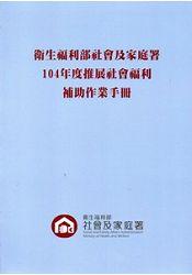 衛生福利部社會及家庭署推展社會福利補助作業手冊‧ 104年度