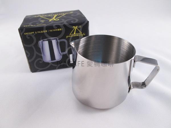 《愛鴨咖啡》Gamma Cafe 18-10 不銹鋼 拉花鋼杯 0.15L / 150cc