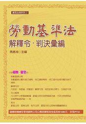 勞動基準法解釋令.判決彙編(2015最新版)