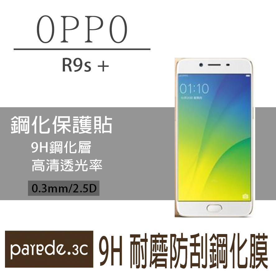 OPPO R9s plus 9H鋼化玻璃膜 螢幕保護貼 貼膜 手機螢幕貼 保護貼【Parade.3C派瑞德】