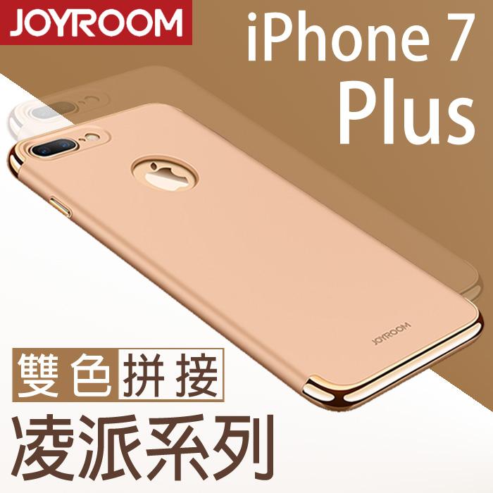 ~JOYROOM~凌派系列保護殼 5.5吋 iPhone7 PLUS/i7+ APPLE 雙色拼接 激情的碰撞 三段式拼接金屬殼 手機殼 保護套 皮套 背蓋/金色