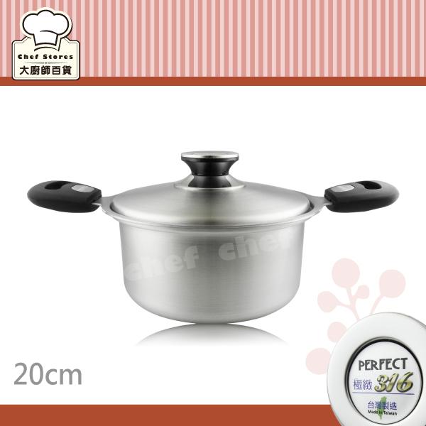 Perfect極緻316七層不鏽鋼湯鍋雙耳20cm鍋耳一體成型-大廚師百貨