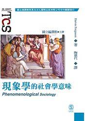 現象學的社會學意味
