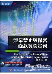 競業禁止與保密條款契約實務(增修版)
