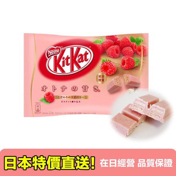 【海洋傳奇】【期間限定】日本Nestle KitKat 新上市 覆盆莓果 高級薄荷 酥脆威化夾心餅12枚入 巧克力 覆盆子 夾心酥