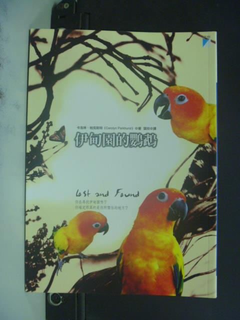 【書寶二手書T1/翻譯小說_OPR】伊甸園的鸚鵡_卡洛琳‧帕克斯特