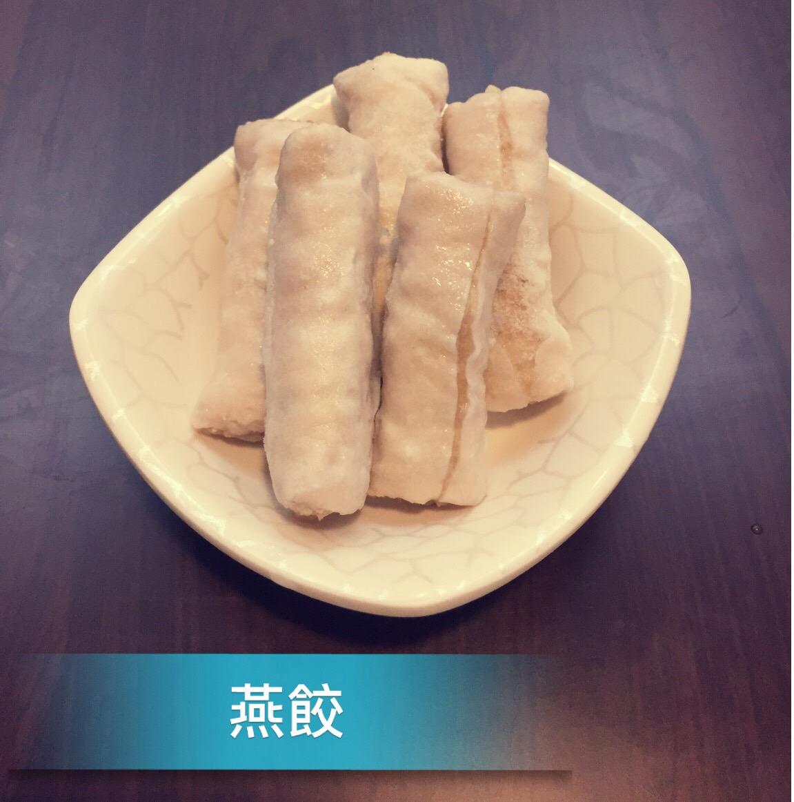 燕餃 (5顆入)