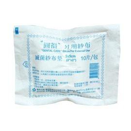 【醫康生活家】圓福滅菌紗布塊 2吋x2吋 10片/包