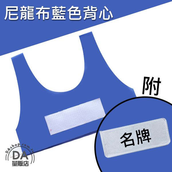 《DA量販店》Runningman 跑男 奔跑吧兄弟 團康活動 撕名牌背心 附名牌 藍(V50-1611)